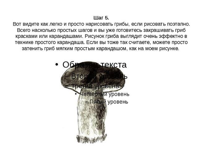 Шаг 5. Вот видите как легко и просто нарисовать грибы, если рисовать поэтапно...