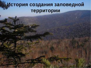 История создания заповедной территории