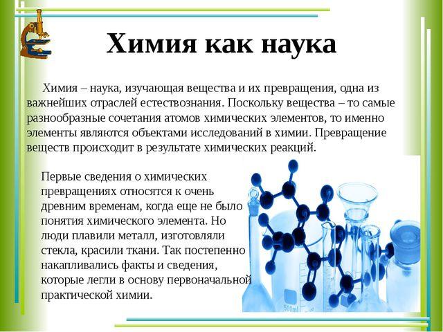 Химия как наука Химия – наука, изучающая вещества и их превращения, одна из в...