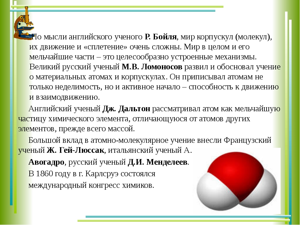 По мысли английского ученого Р. Бойля, мир корпускул (молекул), их движение...