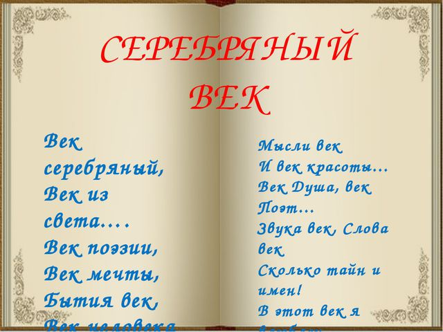 СЕРЕБРЯНЫЙ ВЕК Век серебряный, Век из света…. Век поэзии, Век мечты, Бытия в...