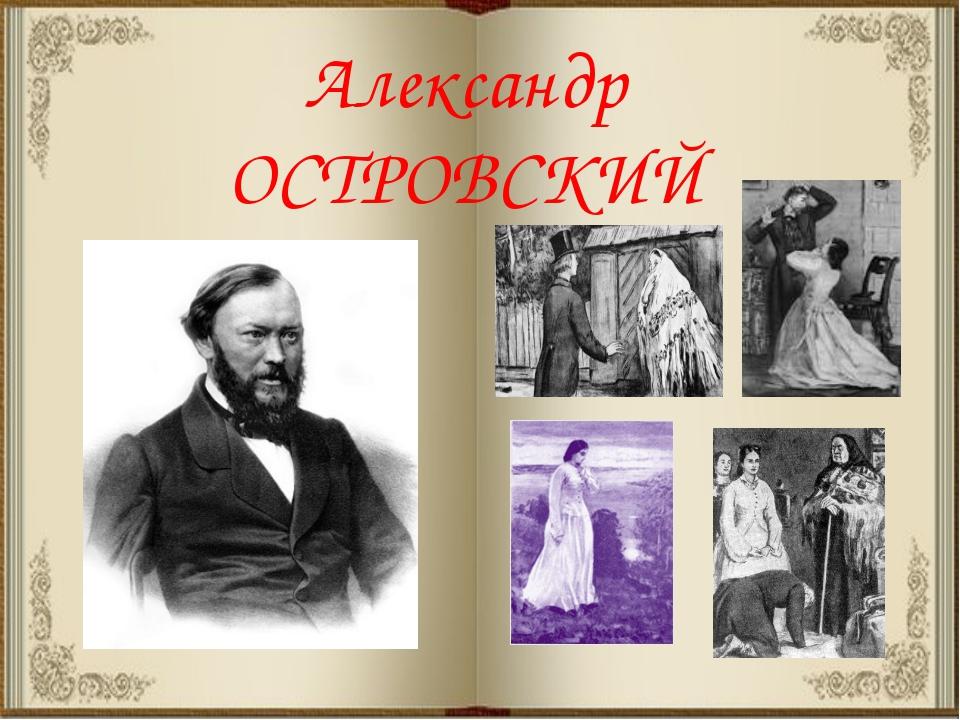 Александр ОСТРОВСКИЙ