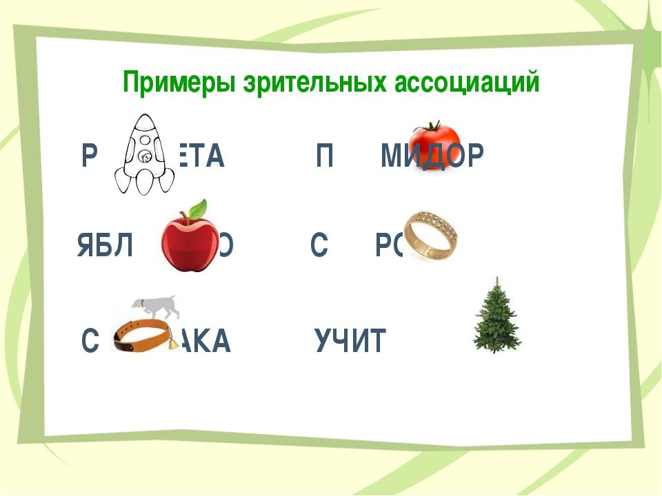 Примеры зрительных ассоциаций Р КЕТА П МИДОР ЯБЛ КО С РОКА С БАКА УЧИТ