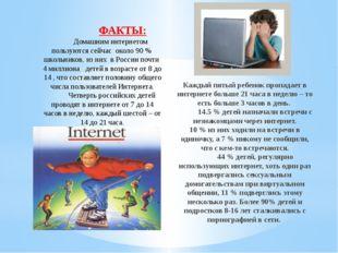 ФАКТЫ: Домашним интернетом пользуются сейчас около 90 % школьников, из них в