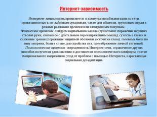 Интернет-зависимость Интернет-зависимость проявляется в компульсивной навигац