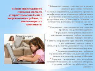 Ребенок постепенно теряет интерес к другим занятиям, даже иногда любимым. На