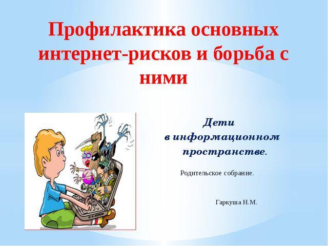 Профилактика основных интернет-рисков и борьба с ними Дети в информационном п...