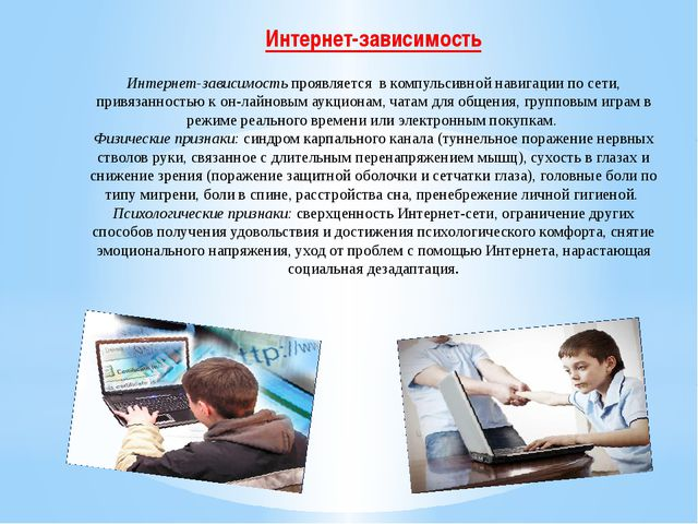Интернет-зависимость Интернет-зависимость проявляется в компульсивной навигац...