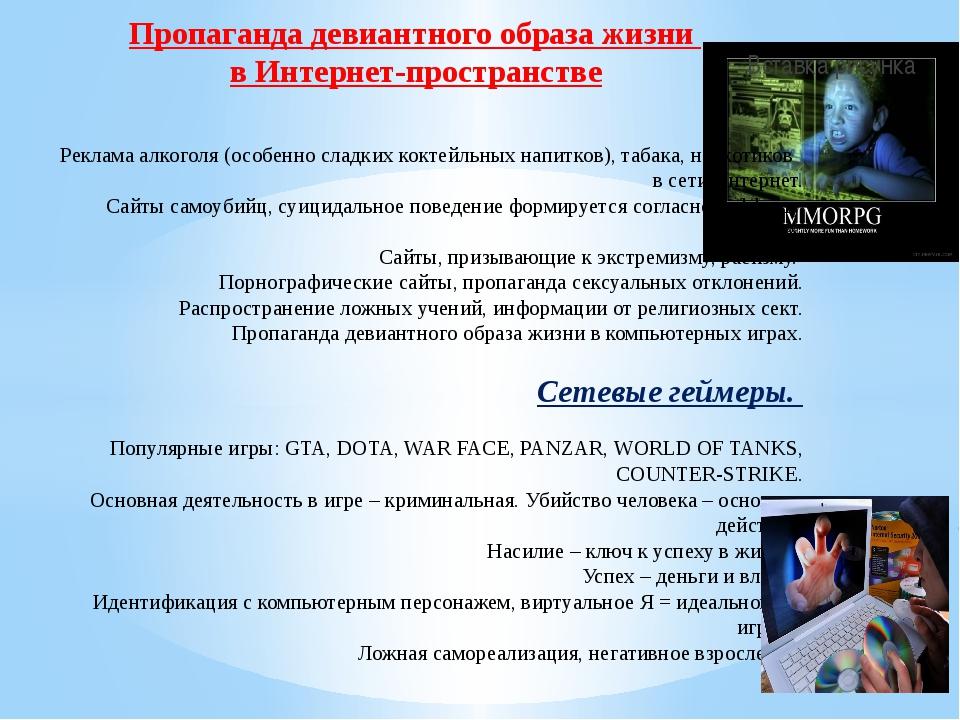 Пропаганда девиантного образа жизни в Интернет-пространстве Реклама алкоголя...