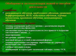 Обобщение и систематизация знаний и способов деятельности Технологии: развива