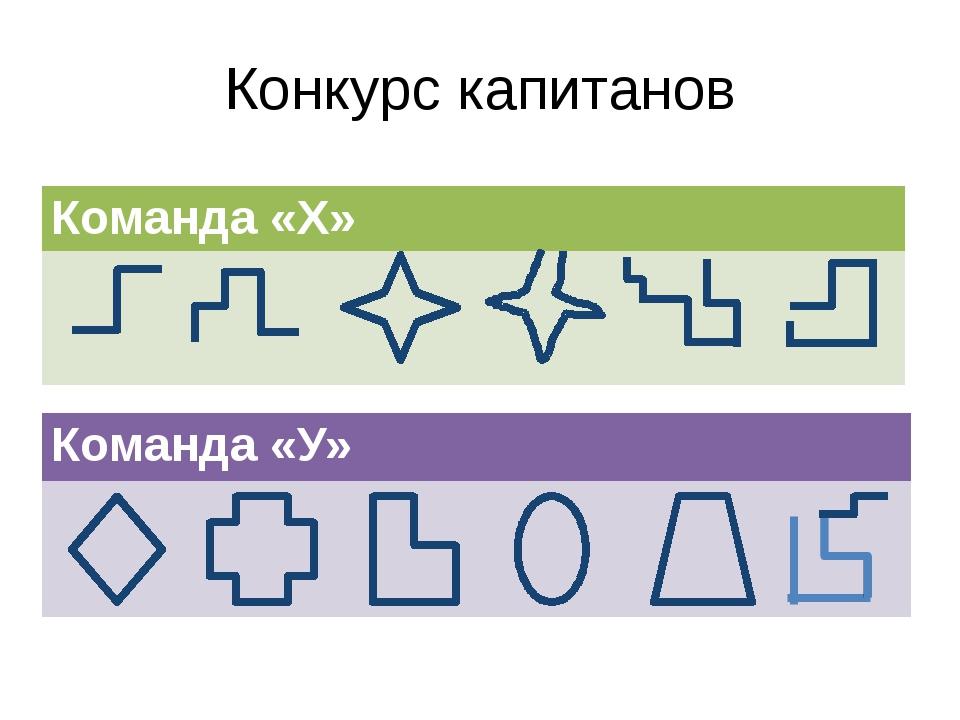 Конкурс капитанов Команда «Х» Команда «У»