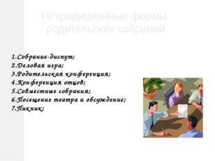 Нетрадиционные формы родительских собраний Собрание-диспут; Деловая игра; Род