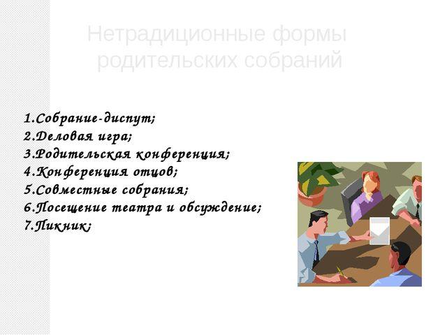 Нетрадиционные формы родительских собраний Собрание-диспут; Деловая игра; Род...
