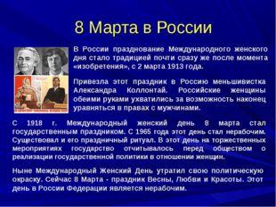 8 Марта в России С 1918 г. Международный женский день 8 марта стал государств