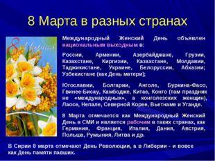 8 Марта в разных странах Югославии, Болгарии, Анголе, Буркина-Фасо, Гвинее-Би