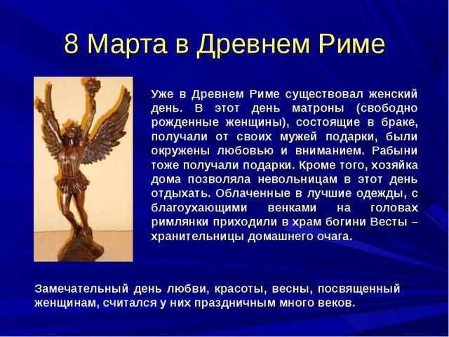 8 Марта в Древнем Риме Уже в Древнем Риме существовал женский день. В этот де...
