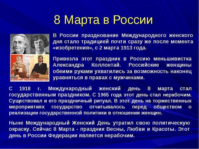 8 Марта в России С 1918 г. Международный женский день 8 марта стал государств...