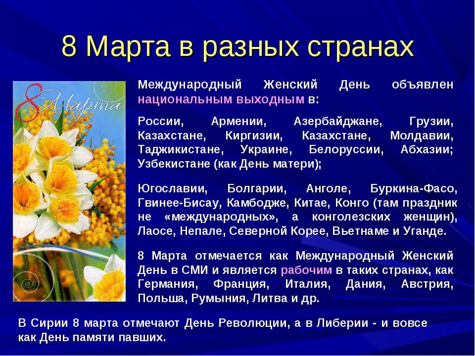 8 Марта в разных странах Югославии, Болгарии, Анголе, Буркина-Фасо, Гвинее-Би...