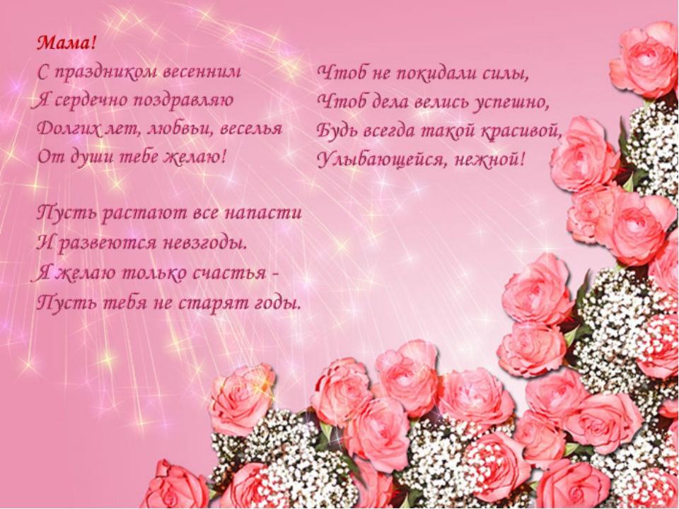 Годовщиной свадьбы, презентация на тему открытка на 8 марта