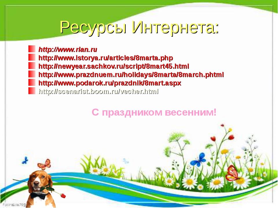 Ресурсы Интернета: http://www.rian.ru http://www.istorya.ru/articles/8marta.p...