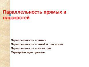 Выполнила учитель математики МОУ СОШ № 31 г Краснодара Шеремета И.В. Паралле