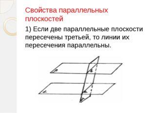 2) Отрезки параллельных прямых, заключённые между параллельными плоскостями,