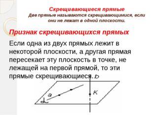 Через каждую из скрещивающихся прямых проходит плоскость, параллельная другой