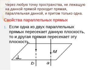 Через любую точку пространства, не лежащую на данной прямой проходит прямая,