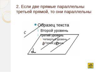 2. Если две прямые параллельны третьей прямой, то они параллельны