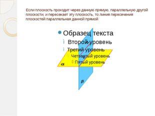 Если одна из параллельных прямых параллельна данной плоскости, то другая прям