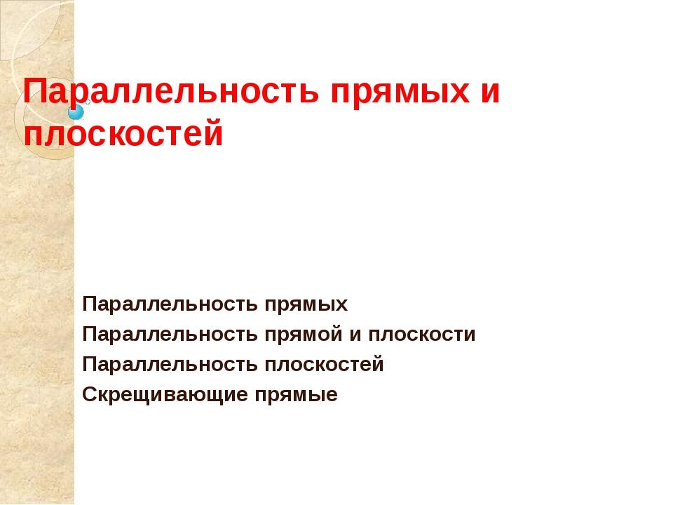 Выполнила учитель математики МОУ СОШ № 31 г Краснодара Шеремета И.В. Паралле...