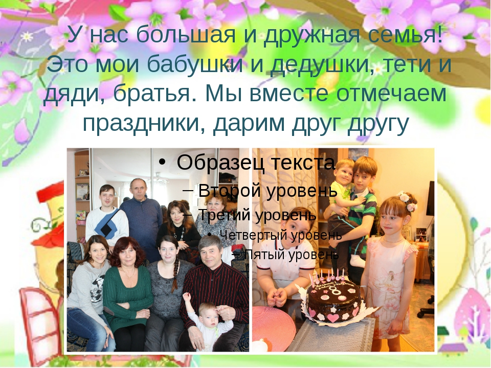 У нас большая и дружная семья! Это мои бабушки и дедушки, тети и дяди, братья...