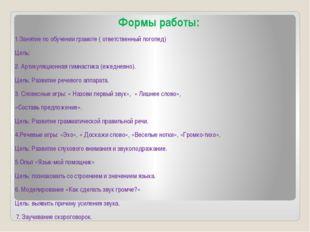 Формы работы: 1.Занятие по обучении грамоте ( ответственный логопед) Цель: 2.