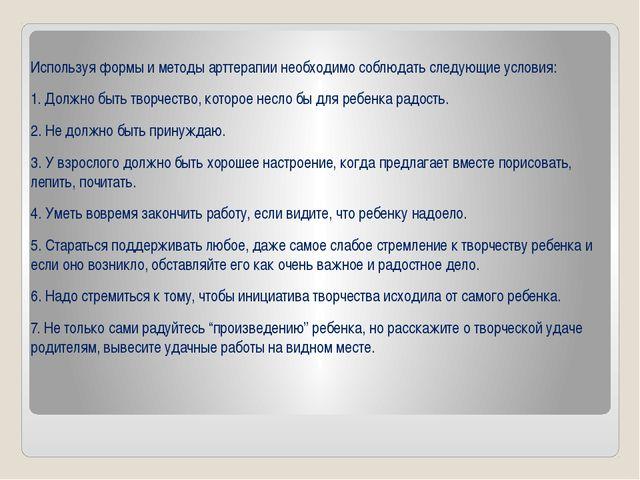 Используя формы и методы арттерапии необходимо соблюдать следующие условия:...