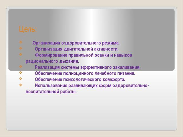 Цель: Организация оздоровительного режима. Организация двигательной активно...