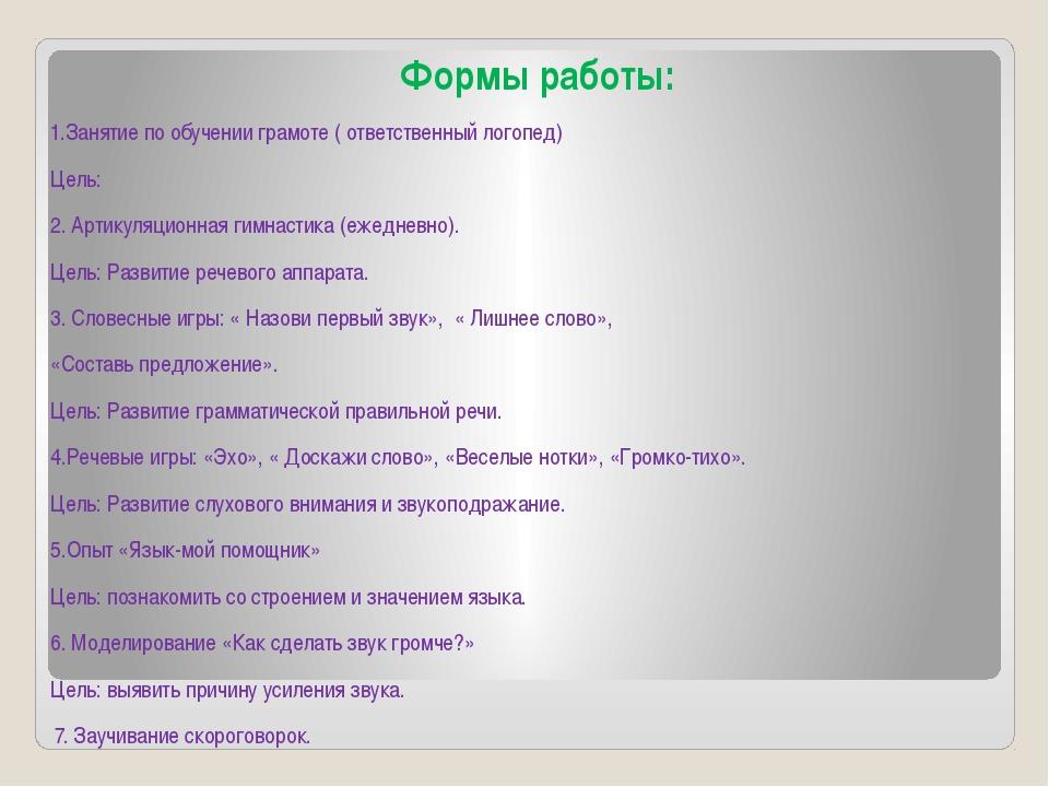 Формы работы: 1.Занятие по обучении грамоте ( ответственный логопед) Цель: 2....