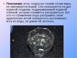 Пояснение: игла, покрытая тонким слоем жира, не смачивается водой. Она оказыв