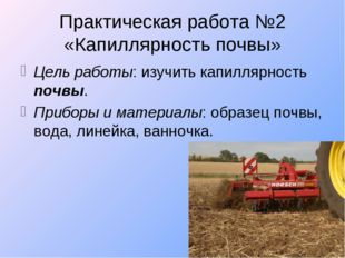 Практическая работа №2 «Капиллярность почвы» Цель работы: изучить капиллярнос