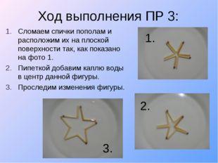 Ход выполнения ПР 3: Сломаем спички пополам и расположим их на плоской поверх