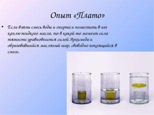 Опыт «Плато» Если взять смесь воды и спирта и поместить в нее каплю жидкого м