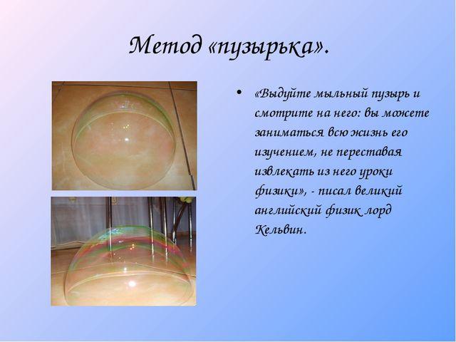 Метод «пузырька». «Выдуйте мыльный пузырь и смотрите на него: вы можете заним...