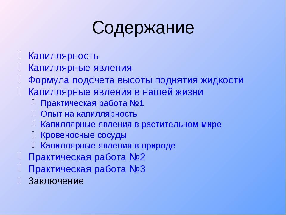 Содержание Капиллярность Капиллярные явления Формула подсчета высоты поднятия...