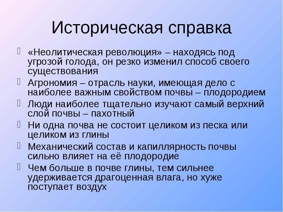 Историческая справка «Неолитическая революция» – находясь под угрозой голода,...