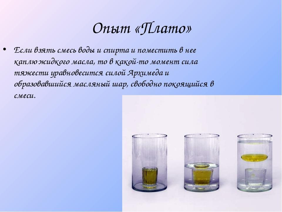 Опыт «Плато» Если взять смесь воды и спирта и поместить в нее каплю жидкого м...