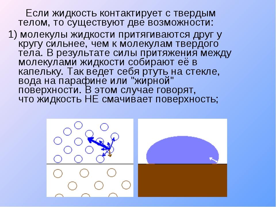 Если жидкость контактирует с твердым телом, то существуют две возможности: 1...