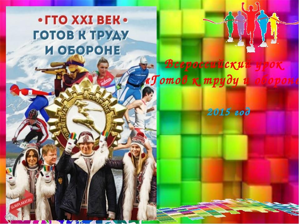 Всероссийский урок «Готов к труду и обороне» 2015 год