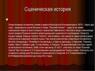 Сценическая история Опера впервые поставлена силами учащихся Московской Консе