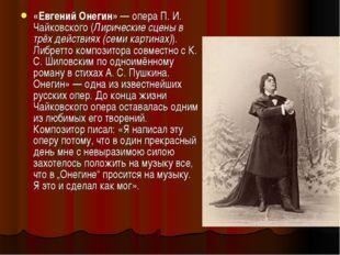 «Евгений Онегин» — опера П. И. Чайковского (Лирические сцены в трёх действиях