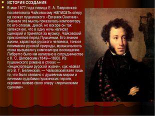 ИСТОРИЯ СОЗДАНИЯ В мае 1877 года певица Е. А. Лавровская посоветовала Чайковс