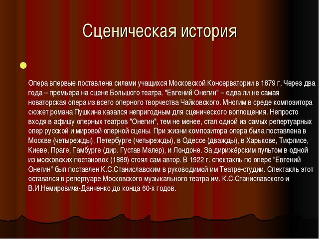 Сценическая история Опера впервые поставлена силами учащихся Московской Консе...